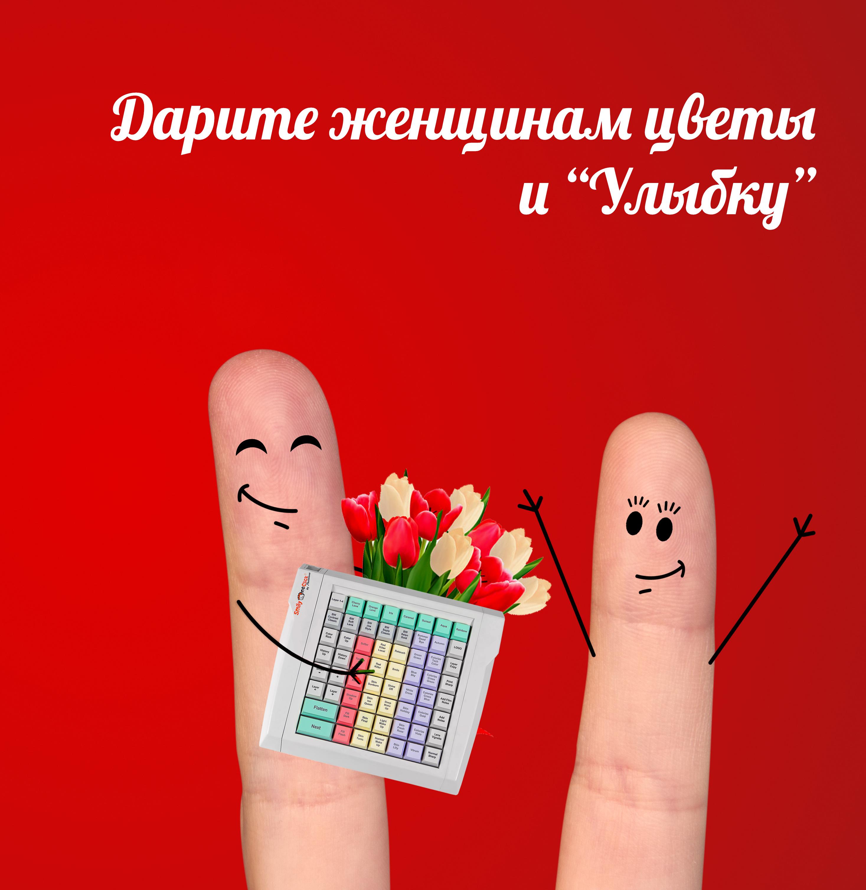 Дарите женщинам цветы и «Улыбку»