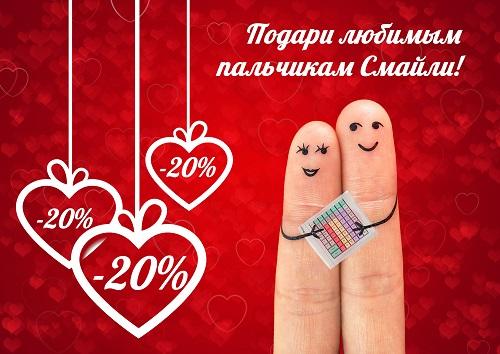 Дарите любимым пальчикам Смайли!