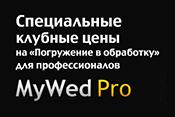10% СКИДКА на обучение. Только для членов клуба MyWed Pro