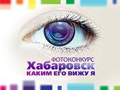Фотоконкурса «Хабаровск: каким его вижу я!