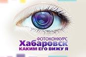 Фотолана стала Генеральным спонсором фотоконкурса «Хабаровск: каким его вижу я!»
