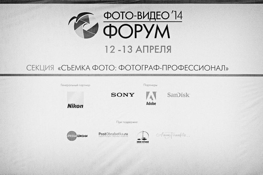 Фотофорум 2014 – фотогалерея!