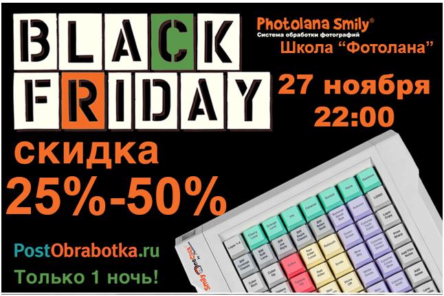 Черная пятница: тотальная онлайн распродажа!